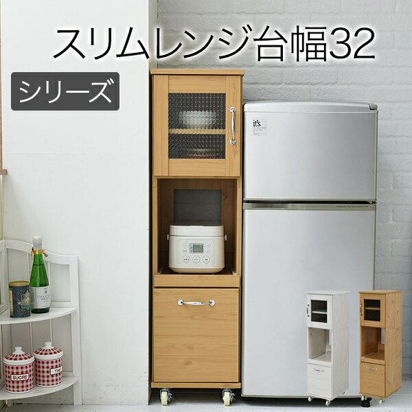 キッチン収納, キッチン隙間収納 JK 32.5 H120 FLL-0067-NA