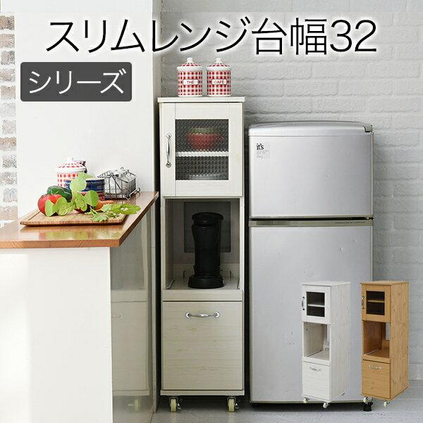 キッチン収納, キッチン隙間収納 JK 32.5 H120 FLL-0067-WH