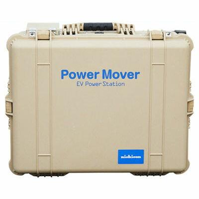 ニチコン 可搬型給電器「Power Mover EVPowerStation」パワー・ムーバー VPS-4C1A【納期目安:05/中旬入荷予定】