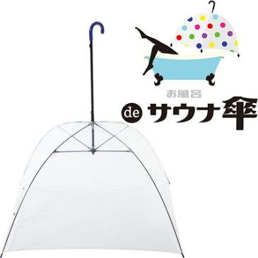 その他 お風呂 de サウナ傘 EE-05927