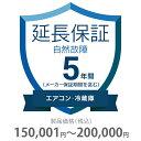 その他 5年間延長保証 自然故障 エアコン・冷蔵庫 150001~200000円 K5-SA-253223