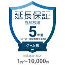 その他 5年間延長保証 自然故障 ゲーム機 1〜10000円 K5-SG-253311