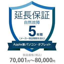 自然故障保証 5年間に延長 Apple社製品(パソコン・タブレット・モニタ) 70001〜80000円 K5-SM-253418