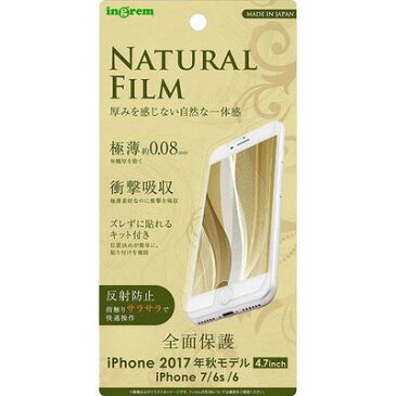 イングレム イングレム iPhone 8/7/6s/6 フィルム TPU 反射防止 フルカバー 耐衝撃 薄型 1枚入 4589588453591【納期目安:2週間】