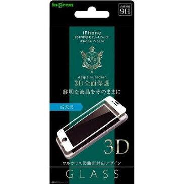 イングレム イングレム iPhone 8/7/6s/6 ガラスフィルム 3D 9H 全面保護 光沢/ホワイト 1枚入 4589588453638【納期目安:2週間】