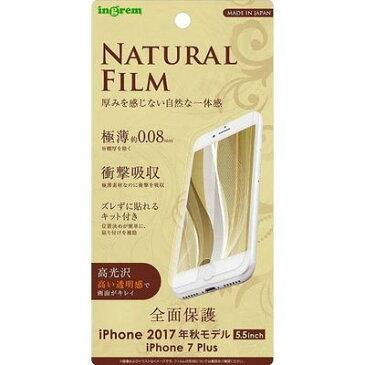 イングレム イングレム iPhone 8 Plus/7 Plus フィルム TPU 光沢 フルカバー 耐衝撃 薄型 1枚入 4589588453683【納期目安:2週間】