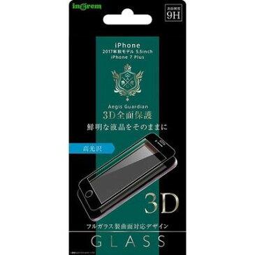 イングレム イングレム iPhone 8 Plus/7 Plus ガラスフィルム 3D 9H 全面保護 光沢/ブラック 1枚入 4589588453720【納期目安:2週間】