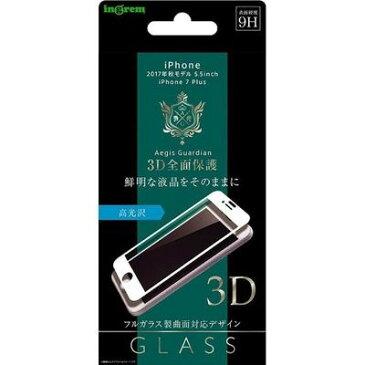イングレム イングレム iPhone 8 Plus/7 Plus ガラスフィルム 3D 9H 全面保護 光沢/ホワイト 1枚入 4589588453737【納期目安:2週間】