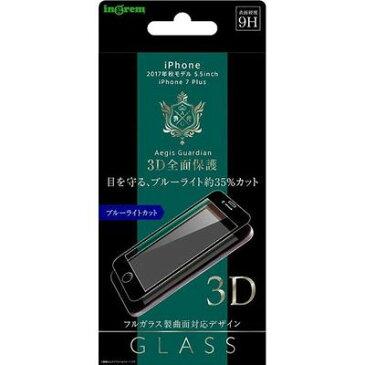 イングレム イングレム iPhone 8 Plus/7 Plus フィルム 3D 9H 全面 ブルーLカット/ブラック 1枚入 4589588453768【納期目安:2週間】