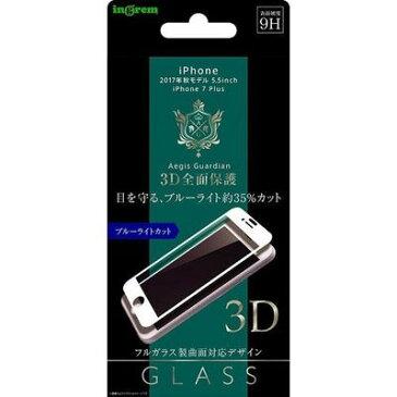 イングレム イングレム iPhone 8 Plus/7 Plus フィルム 3D 9H 全面 ブルーLカット/ホワイト 1枚入 4589588453775【納期目安:2週間】