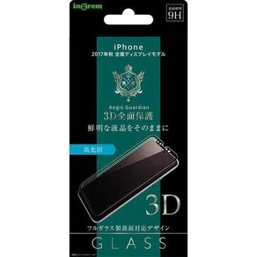イングレム イングレム iPhone X ガラスフィルム 3D 9H 全面保護 光沢/ブラック 1枚入 4589588453829【納期目安:2週間】