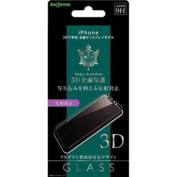 イングレム イングレム iPhone X ガラスフィルム 3D 9H 全面保護 反射防止 /ブラック 1枚入 4589588453843【納期目安:2週間】