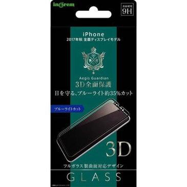イングレム イングレム iPhone X ガラスフィルム 3D 9H 全面保護 ブルーライトカット /ブラック 1枚入 4589588453867【納期目安:2週間】