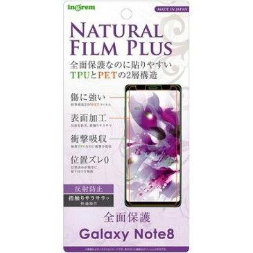 イングレム Galaxy Note8 液晶保護フィルム TPU PET 反射防止 フルカバー 耐衝撃 IN-GN8FT/NPUH 1枚入 4589588463712【納期目安:2週間】