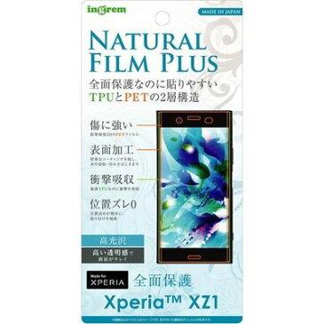 イングレム イングレム Xperia XZ1 液晶保護フィルム TPU PET 光沢 フルカバー 耐衝撃 貼付簡単 1枚入 4589588463835【納期目安:2週間】