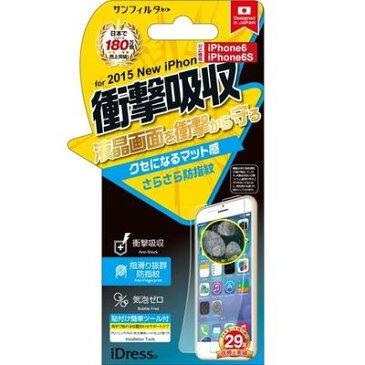 サンクレスト iPhone6s 衝撃自己吸収フィルム さらさら防指紋 i6S-ASB 1枚入 4982416622532【納期目安:2週間】