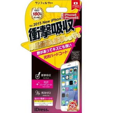 サンクレスト iPhone6s 衝撃自己吸収フィルム 光沢ハードコート i6S-ASF 1枚入 4982416622556【納期目安:2週間】