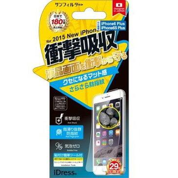 サンクレスト iPhone6 PLus 衝撃自己吸収フィルム さらさら防指紋 i6PS-ASB 1枚入 4982416622587【納期目安:2週間】