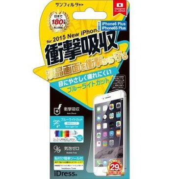 サンクレスト iPhone6 PLus 衝撃自己吸収フィルム ブルーライトカット i6PS-ASBL 1枚入 4982416622594【納期目安:2週間】