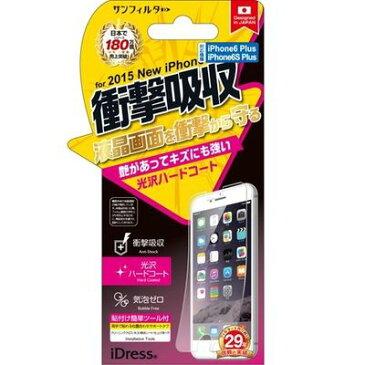 サンクレスト iPhone6 PLus 衝撃自己吸収フィルム 光沢ハードコート i6PS-ASF 1枚入 4982416622600【納期目安:2週間】