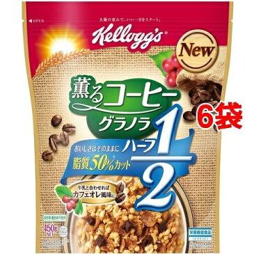 日本ケロッグ ケロッグ 薫るコーヒーグラノラ ハーフ 袋 450g*6コセット 23947