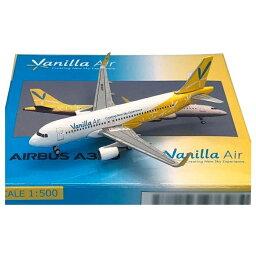 その他 CROSSWING/クロスウイング Vanilla Air AIRBUS A320-200 JA01VA 1/500スケール JW50001 CMLF-1536691【納期目安:1週間】