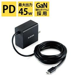 エレコム AC充電器 ( PD45W / Type-Cケーブル 一体型 ) 高速充電 小型 軽量 タイプC スマホ ノートパソコン タブレット 充電 ACDC-PD0845BK