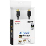 シャープ AQUOS純正HDMIケーブル 3m AN-03SC8-8K3【納期目安:2週間】