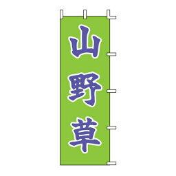のぼり 山野草 60×180cm J-29 CMLF-1528909【納期目安:1週間】