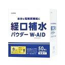 五洲薬品 経口補水パウダー ダブルエイド 50包箱×12セット CMLF-1340511【納期目安:1週間】