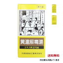 黄連解毒湯エキス錠270錠 [大峰堂] 約30日分 【定価よ...
