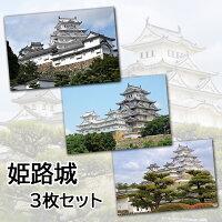 【姫路城】オリジナルポストカードお得な3枚セット鑑賞展示メッセージカード挨拶・お礼状に3980円以上送料無料