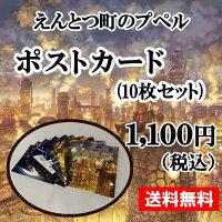 えんとつ町のプペルポストカード送料無料贈り物展示10枚セット