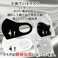 【マスク】ファッションマスクえんとつ町のプペルUVカットホコリ・飛沫防止接触冷感抗菌繰り返し使用可フィットおしゃれかわいい可愛い白ホワイト黒ブラック
