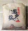 岩戸の塩(大) いろいろ買って3980円(税込)以上で送料無料※一部地域を除く