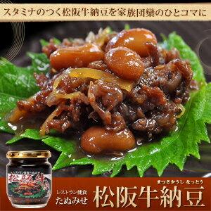 納豆レストランが創った驚愕の松阪牛料理納豆赤豆納豆が味がしみて美味いよ♪松阪牛納豆 200g ...