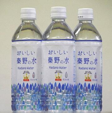 おいしい秦野の水1箱(24本入り)