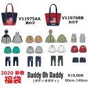【送料無料】2020新春福袋 Daddy Oh Daddy ダディオダディー アウター入り & バッ ...