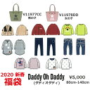【送料無料】2020新春福袋 Daddy Oh Daddy ダディオダディー バッグ付き5点セット福 ...