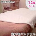 【12枚ロット】超大判バスタオル 200cm 送料無料(やわらかタイプ...
