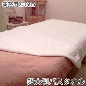 超大判バスタオル 200cm(やわらかタイプ)プロ仕様 スレン染め 業務用タオル 大きいサイズ 綿 ...