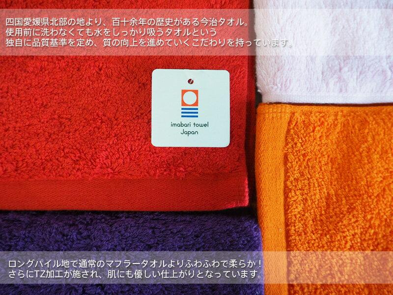 今治ロングパイルマフラータオル【送料無料】