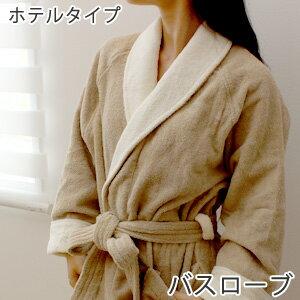 ●●ホテルタイプバスローブブラウン●●「朝晩の寒い時に羽織ってもgoodです」男女兼用の高級仕様・今治産バスローブ!20%OFF送料無料◆