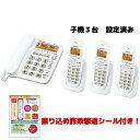 固定電話機 子機3台セット シャープ 電話機 JD-G32 新規開店セール中!