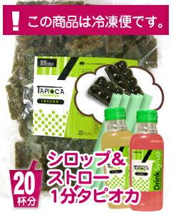 送料無料!1分タピオカ【20杯分 ストロー&シロップセット】