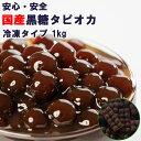 セール (国産黒糖) 1分タピオカ【タピオカ 冷凍】1kg 35杯分 お子さんにも喜ばれるタピオカド