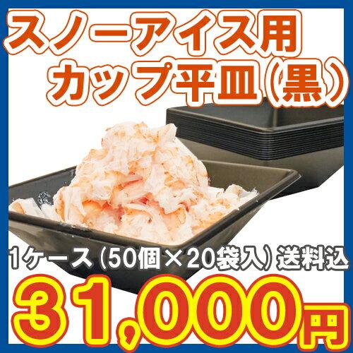 【iceworld】スノーアイス用カップ平皿(黒)1ケース1000個(50個×20袋入):TapiocaWorld
