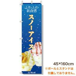 スノーアイス販促用のぼり 45cm×160cm スノー アイス タピオカワールド