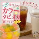【送料無料】楽チンカラータピオカセット10杯分 がんばろう価...