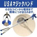 アイガーツール USAマジックハンド【お取り寄せP】